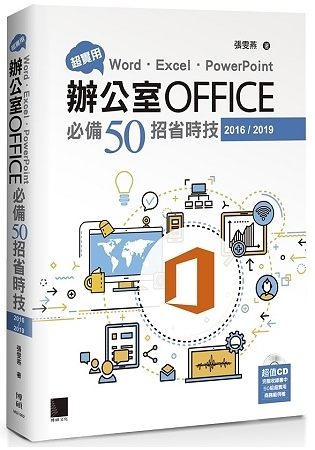 超實用!Word.Excel.PowerPoint辦公室Office必備50招省