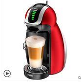 咖啡機 DOLCE GUSTO EDG 466膠囊咖啡機套裝 家用小型全自動咖啡機 魔法空間