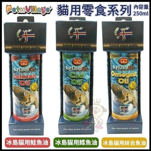 『寵喵樂旗艦店』PV貓用零食系列-貓用魚油 (鮭魚/鱈魚/綜合) 三種口味 250ml