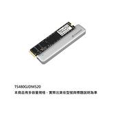 新風尚潮流 【TS480GJDM520】 創見 SSD 固態硬碟 480GB 更換 APPLE 固態硬碟 專屬套件組