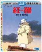 吉卜力動畫限時7折 紅豬 藍光BD附DVD 雙碟限定版 免運 (音樂影片購)