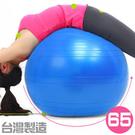 台灣製造26吋防爆韻律球65cm瑜珈球抗...