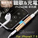 【24H】真無線 iphone耳機轉接器...