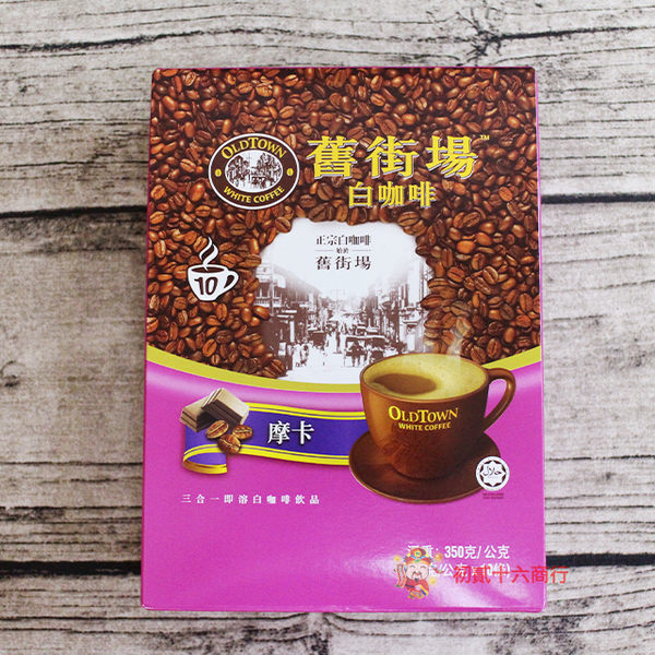 OldTown_3合1摩卡白咖啡350g_10入【0216零食團購】9555076300598