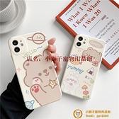 個性創意保護套可愛小熊兔子蘋果手機殼蠶絲全包攝像頭品牌【小獅子】