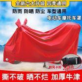 防雨罩 電動車車罩摩托車防曬罩套防雨電瓶車衣遮陽蓋布罩子防水加厚防塵 5色