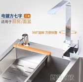 水龍頭 家用洗菜盆龍頭冷熱水槽單冷洗手盆 304不銹鋼旋轉龍頭  創想數位