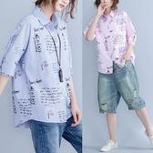 純棉 隨興英文字印花襯衫上衣-大尺碼 獨具衣格