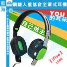 ifive 五元素 L500 鋼鐵人重低音全罩式耳機 可伸縮 頭戴式 四色任選 ◆ 柔軟透氣皮質耳罩材質