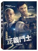 正義鬥士 DVD (OS小舖)
