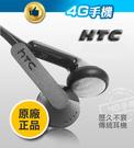 HTC 原裝原廠 黑色 耳機 One X...