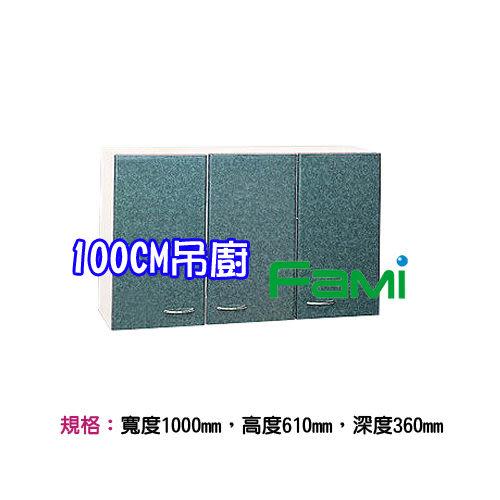 【fami】分件式流理台 100CM 三門 吊廚 上櫃 歡迎來電洽詢 (運費另計)