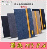 【萌萌噠】華為 HUAWEI MediaPad M3 (8.4吋) 商務簡約款 帆布牛仔平板保護套 智慧休眠 全包軟殼 皮套