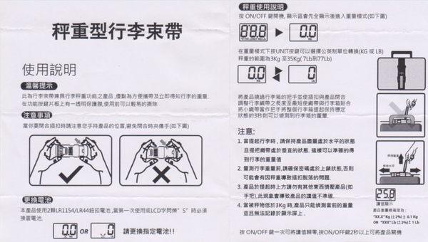 I TRAVELLER 秤重型 號碼鎖 雙功能 行李束帶 旅行 搭機 必備