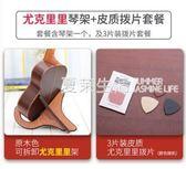 琴架 木質民謠吉他架子立式支架免打孔家用可拆卸尤克里里ukulele琴架·夏茉生活YTL
