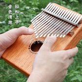 拇指琴 拇指琴卡林巴琴手指琴初學者入門板式17音單板kalimba 多色小屋