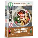 三段式.減醣料理一盤搞定!:60道限醣盤餐╳54道低醣配菜,11天速降2kg的快瘦提案