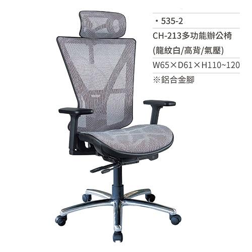 高級網椅/多功能辦公椅(龍紋白/高背/鋁合金腳/有扶手/氣壓)535-2 W65×D61×H110~120