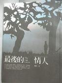 【書寶二手書T2/一般小說_HOT】最後的情人_殘雪