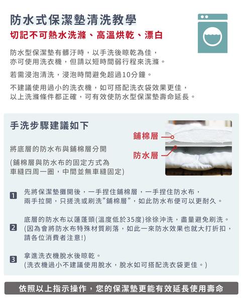 床邊故事_果凍防水保潔墊_單人3尺_平單式