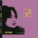 【停看聽音響唱片】【CD】蔡琴:機遇 淡水小鎮原聲帶 限量進口 最佳人聲測試片 (24K Gold CD)