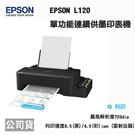 ※原廠公司貨※ EPSON L120 單...