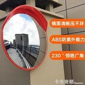 交通廣角鏡80cm道路轉彎鏡凸面鏡反光鏡防盜鏡車庫防撞轉角鏡