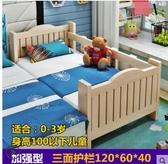 實木兒童床帶護欄小床嬰兒男孩女孩