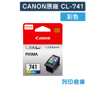 原廠墨水匣 CANON 彩色 CL-741 /適用 CANON MG2170/MG3170/MG4170/MG3570/MX477/MX397