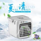 風扇 迷你空調G2T微型冷氣冷風機個人便攜式宿舍水冷風扇Usb小空調 交換禮物