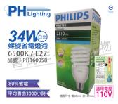PHILIPS飛利浦 Helix 34W 865 6500K 白光 E27 120V 麗晶 螺旋省電燈泡 _ PH160058