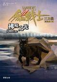 (二手書)貓戰士三部曲三力量之六:拂曉之光