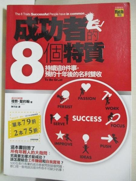 【書寶二手書T1/勵志_B3T】成功者的8個特質-持續這8件事,預約十年後的名利雙收_理察.聖約翰
