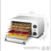乾果機 家用食品烘乾機水果蔬菜寵物肉類食物脫水風乾機小型 220v JD 限時搶購