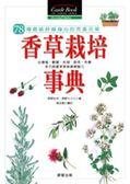 (二手書)香草栽培事典