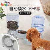 狗狗飲水器喂食器寵物飲水機喂食貓咪喝水器泰迪自動喂食器水碗  『夢娜麗莎精品館』YXS