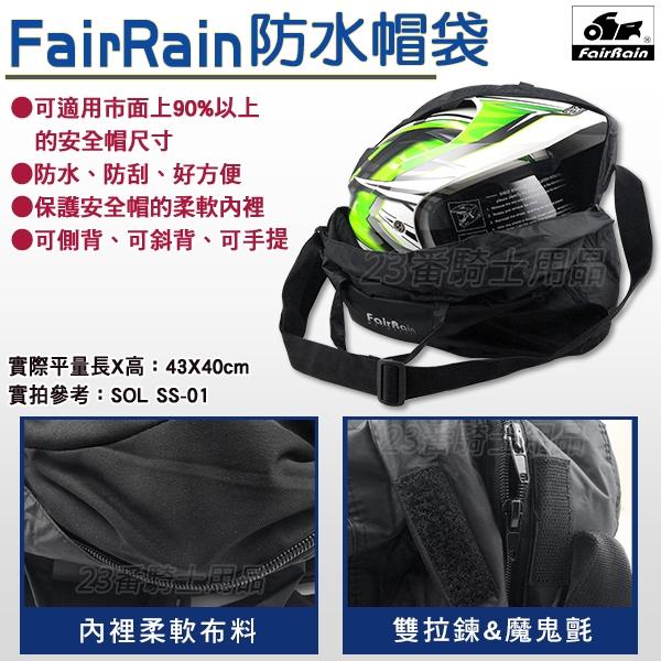 【安全帽的雨衣 加厚版 飛鋭 絨布防水帽套 可手提側背 防刮傷 安全帽袋  】可店面自取