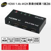 [哈GAME族]免運費 可刷卡 伽利略 HDMI 1.4b 4K 2K 影音分配器 1進2出 HDS102A 內附變壓器