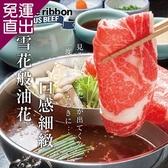 勝崎生鮮 美國藍帶雪花牛火鍋肉片2盒 (200公克±10%/1盒)【免運直出】