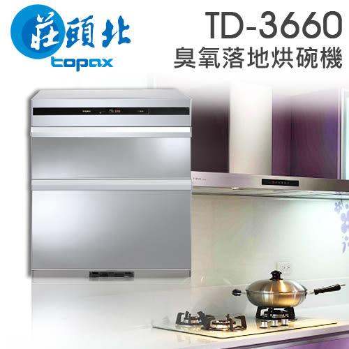 【有燈氏】莊頭北 臭氧殺菌 落地式 烘碗機 60cm 烘乾 除霉 除臭 觸控面板 不鏽鋼【TD-3660】
