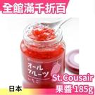 日本國產 St.Cousair 低糖度水果果醬 185g 莓果果粒 原汁實感 甜度調整 新鮮果粒感 早餐【小福部屋】