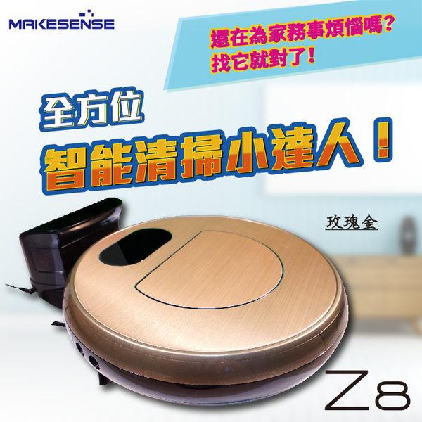 【MAKESENSE】Z8 玫瑰金 智能掃地機 清潔管家掃地機器人 自動 吸塵器 打掃 掃地機 清潔機 洗地機