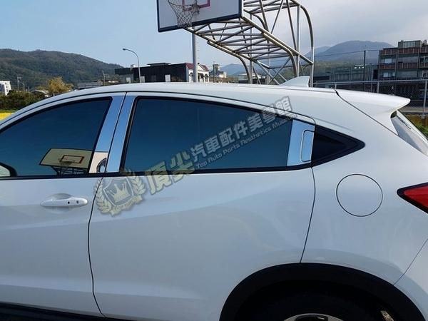 HONDA本田HR-V【白金中柱亮板-8件式】BC柱金屬銀飾條 裝飾套件 窗戶邊條 喜美HRV專用電鍍飾條