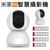 Mi 小米 米家 智慧攝影機雲台版 智能攝像頭 1080p 紅外夜視 360°無死角 16倍速回放