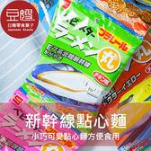 【豆嫂】日本零食 優雅食 新幹線點心麵丸(四連裝)