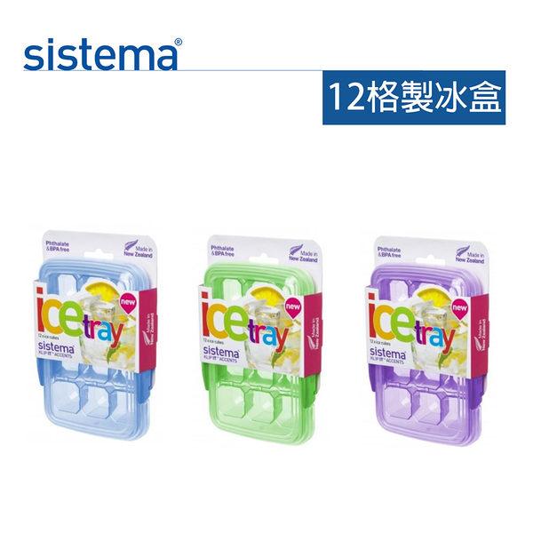 【sistema】紐西蘭進口扣式粉彩製冰盒附蓋12格(顏色隨機)