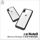 三星 NOTE9 防摔殼 手機殼 Mercury PC+TPU 透明背板 防刮 鏡頭保護 軟邊鋁框 保護套