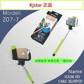 《7color camera》韓國最新升級版 自拍神器 帶線自拍桿 自拍棒 免藍芽 一鍵自拍 手機 相機 iPhone 三星