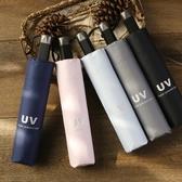 簡約小清新超強防曬遮陽傘黑膠防紫外線折疊晴雨兩用太陽傘雨傘女