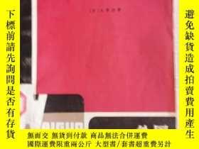 二手書博民逛書店斜罕見陽Y243238 [日]太宰治 上海譯文出版社 出版198